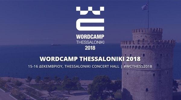 WordCamp Thessaloniki 2018 - 15, 16 Δεκεμβρίου, Μέγαρο Μουσικής Θεσσαλονίκης, #WCTHESS2018