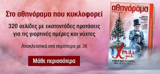Αθηνόραμα Xmas Special: ο απαραίτητος οδηγός για γιορτές στην πόλη